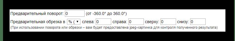 Дополнительные функции сканирования на IMGonline.org.ua