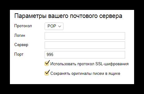 Дополнительные настройки почтового сервера на официальном сайте почтового сервиса Яндекс