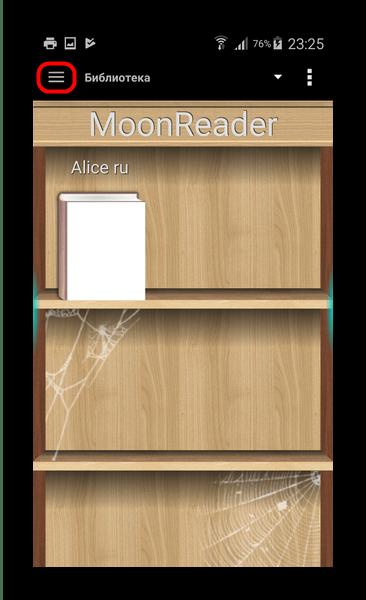 Доступ к библиотеке EbookDroid