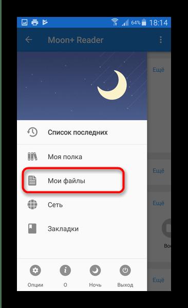 Доступ к главному меню в Moon Plus Reader