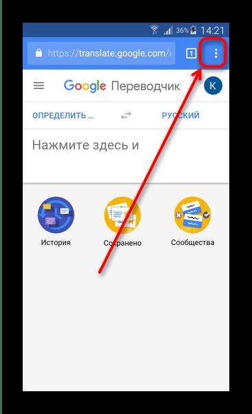 Доступ к меню Chrome