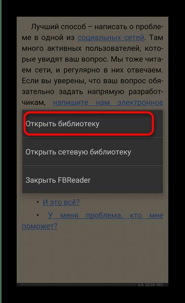 Доступ к меню FBReader