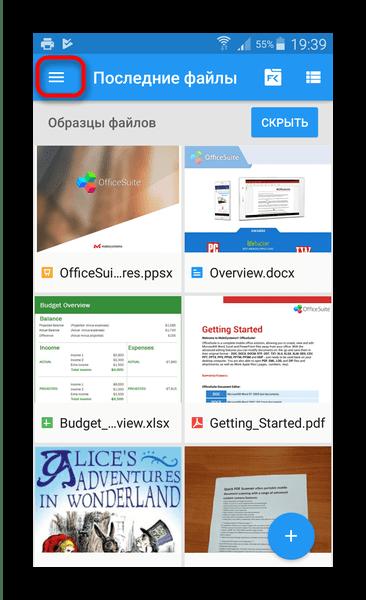 Доступ к меню OfficeSuite