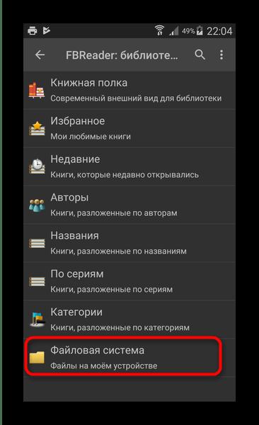 Доступ к выбору файлов в FBReader