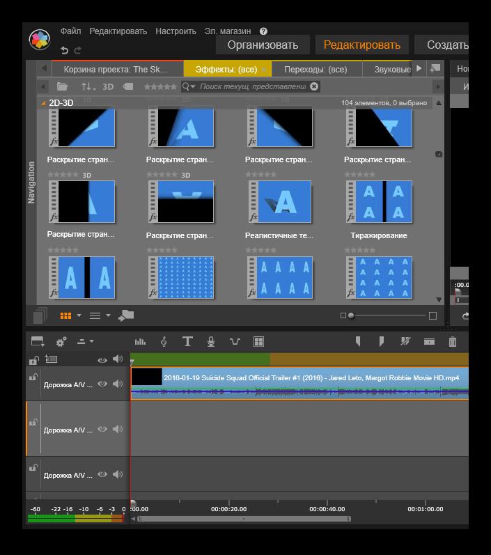 Эффекты в программе Pinnacle Studio