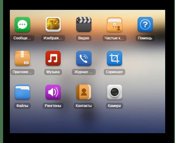 Файловый менеджер AirDroid в браузере