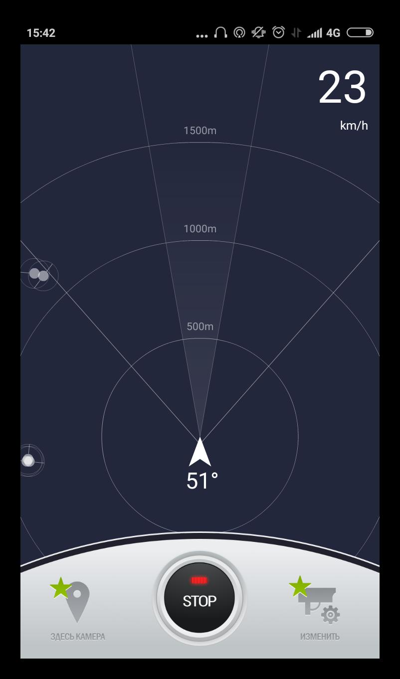 GPS Антирадар на Андроид