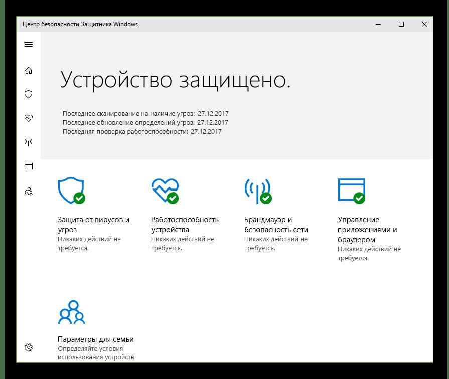 Главное меню антивируса Защитник Windows
