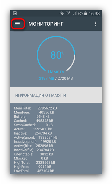 Главное окно RAM Manager