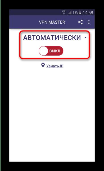 Главное окно VPN Master