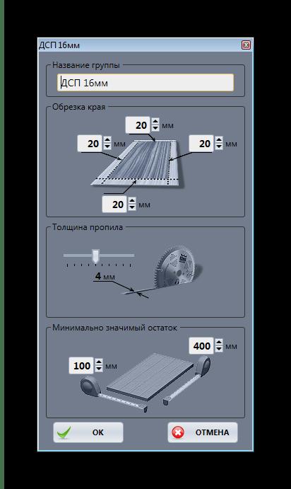 Группы материалов Мастер 2