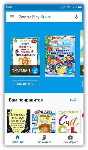 Гугл Плэй Книги на Андроид
