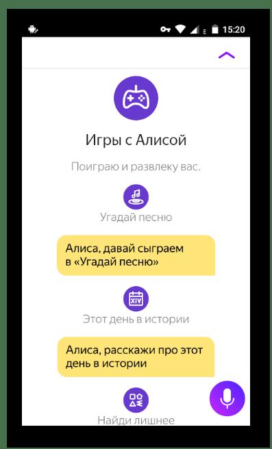 Игры с голосовым помощником Алиса в приложении Яндекс