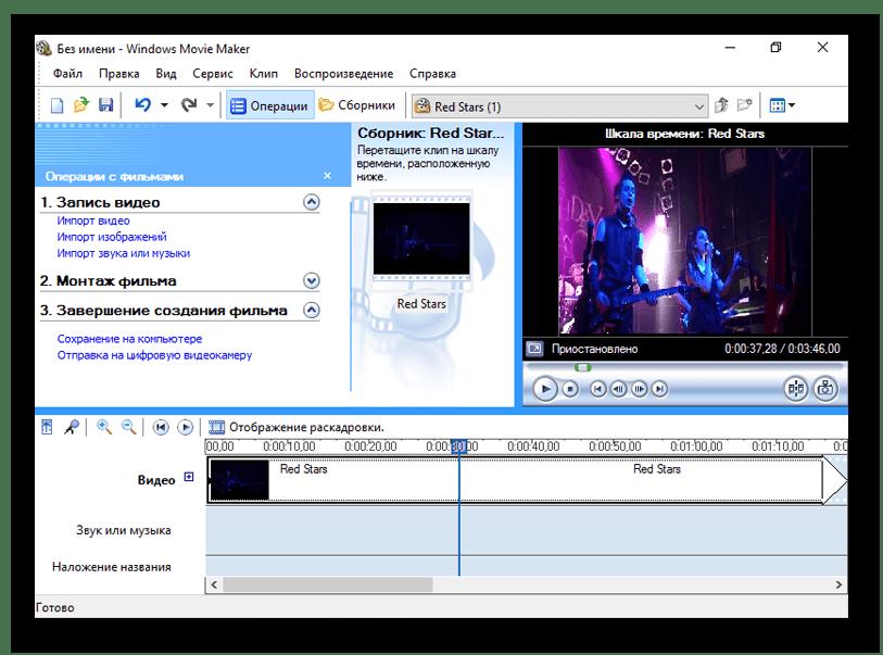 Интерфейс приложения Windows Movie Maker