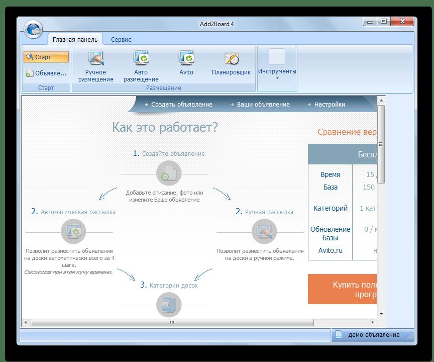 Интерфейс программы Add2Board