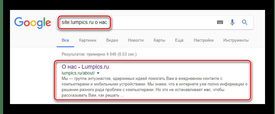 Ищем фразу на конкретном сайте через Google
