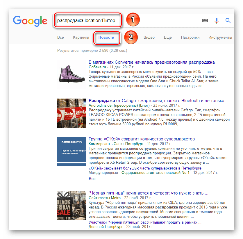 Ищем информацию в Google с учетом локации