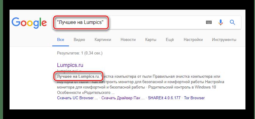 Ищем конкретную фразу в Google