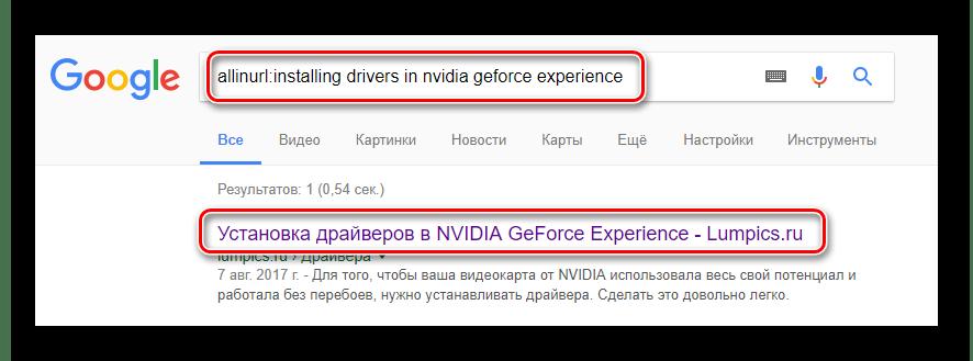 Ищем слова в ссылке на статью в Google