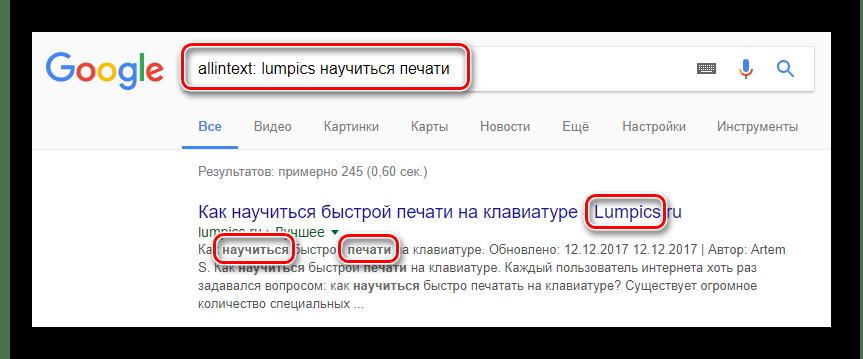 Ищем слова в тексте результатов в Google