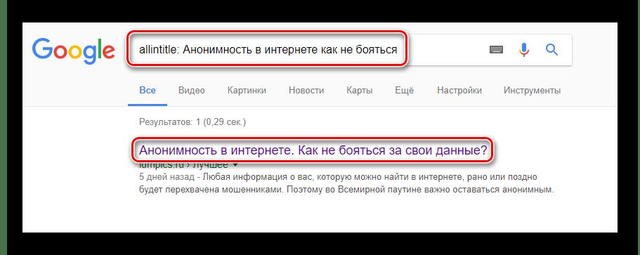 Ищем слова в заголовке статьи в Google