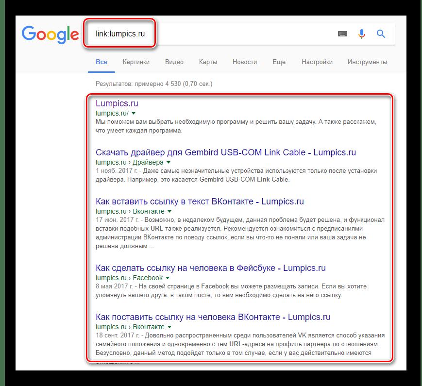 Ищем в интернете ссылки на указанный сайт в Google