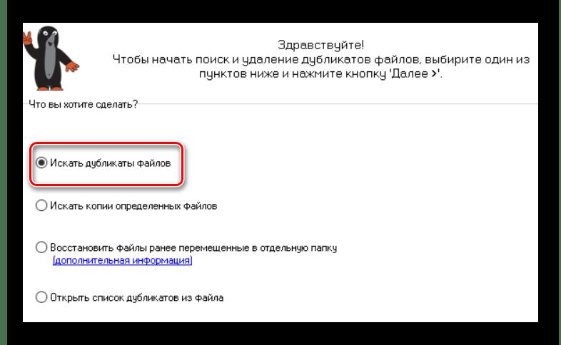 Скачать CloneRemover на русском языке