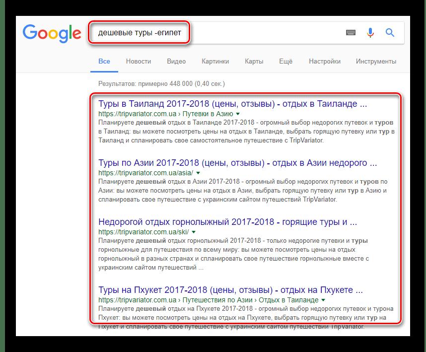 Исключаем конкретное слово из результатов поиска Google