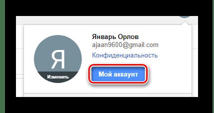 Использование кнопки Мой аккаунт на сайте сервиса Gmail