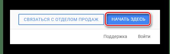Использование кнопки Начать здесь на G Suite на сайте сервиса Gmail