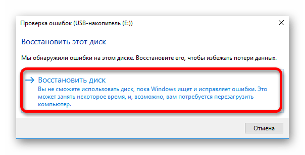Исправление ошибок на флешке средствами Windows