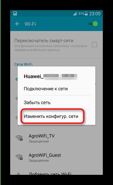 Изменить конфигурацию Wi-Fi сети для Android