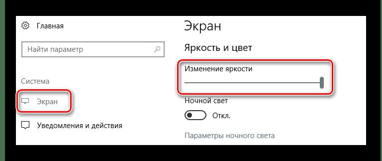Изменяем яркость в настройках Windows 10