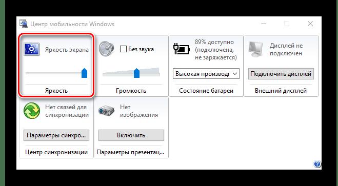 Изменяем яркость в центре мобильности Windows 10