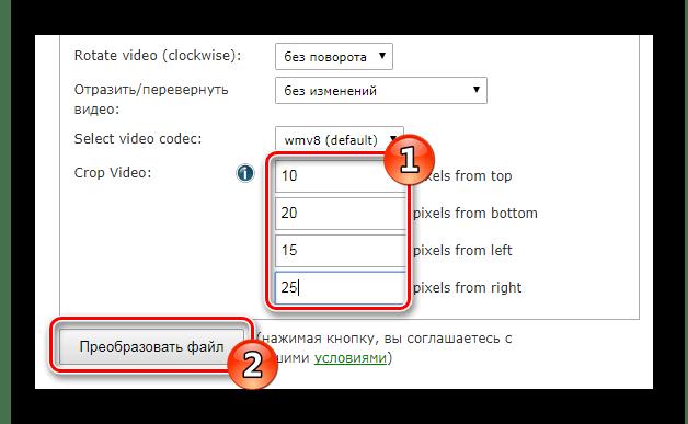 Кадрирование видео сервис Online-convert