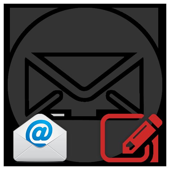 Как изменить адрес электронной почты