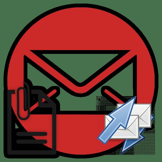 Как привязать почту к другой почте