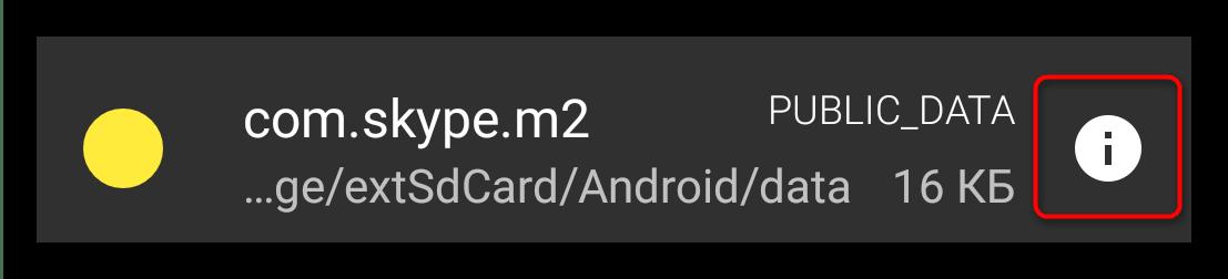 Кнопка с подробностями предложенного к удалению файла в SD Maid