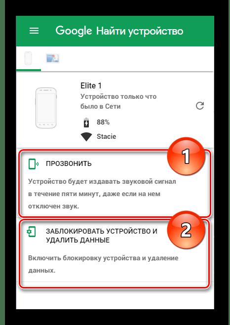 Кнопки прозвона и блокировки устройства в Find My Phone