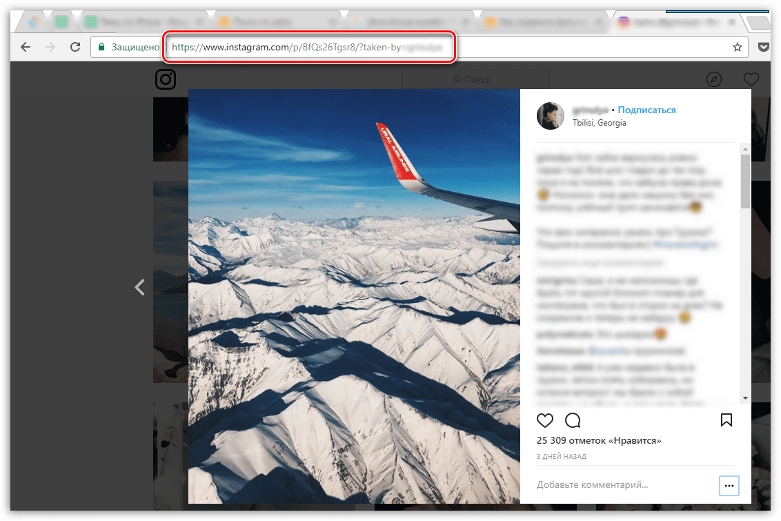 Копирование ссылки на фото с сайта Instagram