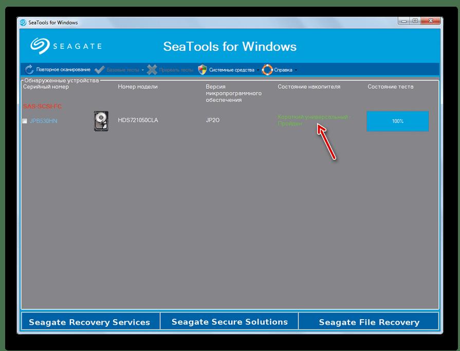 Короткий универсальный тест жесткого диска завершен в окне программы Seagate SeaTools
