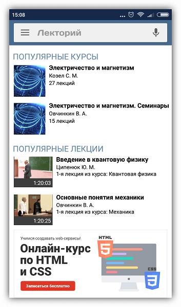 Лекторий МФТИ на Андроид