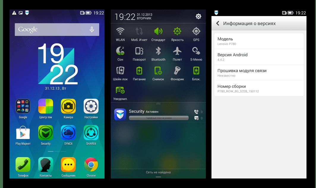 Lenovo P780 Прошивка S228 Android 4.4.2 скриншоты