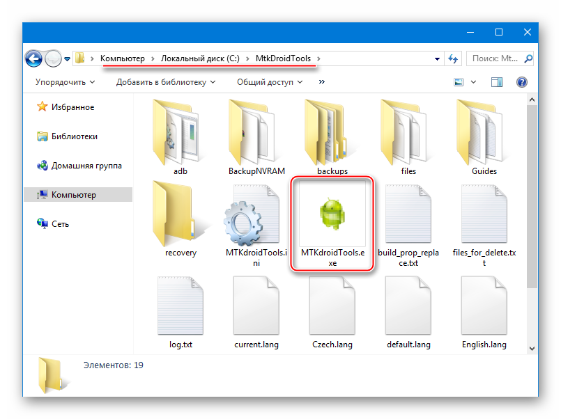 Lenovo P780 бэкап IMEI через MtkDroidTools - каталог с программой