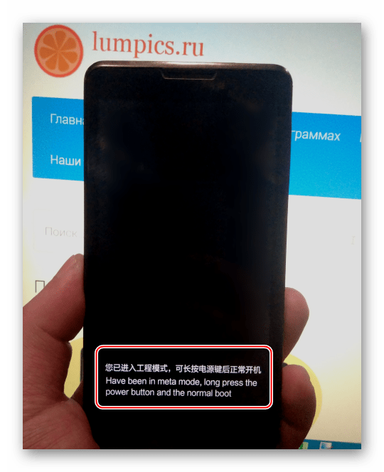 Lenovo P780 смартфон в Meta mode