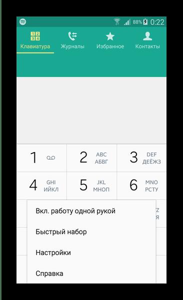 Меню настроек в номеронабирателе Samsung