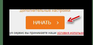 Начало конвертации на onlinevideoconverter.com