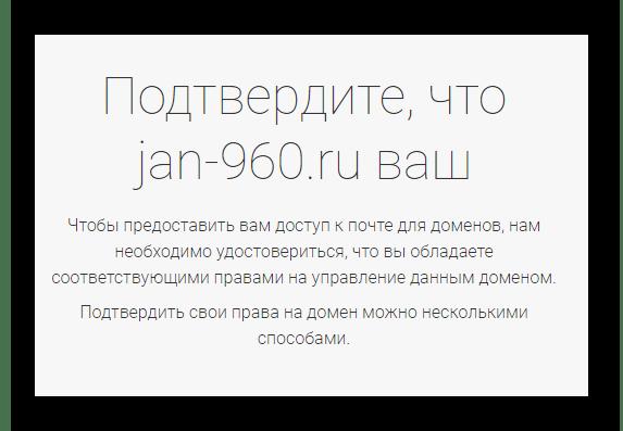 Начало процедуры подтверждения домена на сайте сервиса Mail.ru Почта