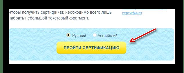 Начало сертификации на vse10.ru