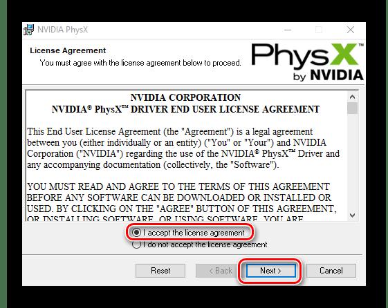 Начало установки PhysX